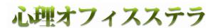 大阪 東大阪のカウンセリング 心理オフィスステラ